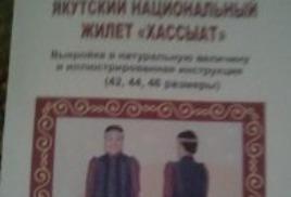 Выкройки якутской национальной одежды